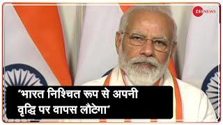 PM Modi ने 'Confederation of India's Industry' (CII) के Annual Session 2020 का किया उद्घाटन