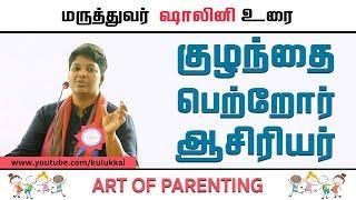 குழந்தை, பெற்றோர், ஆசிரியர்உறவு   Best Parenting Ways   மருத்துவர் ஷாலினி   Dr. Shalini