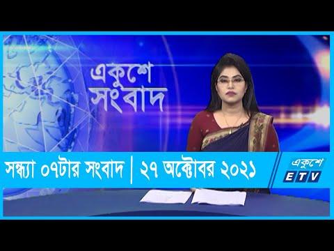 07 PM News || সন্ধ্যা ০৭টার সংবাদ || 27 October 2021