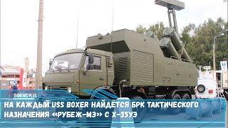 На каждый USS Boxer найдётся БРК тактического назначения «Рубеж-МЭ» с Х-35УЭ