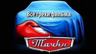 "Все грехи фильма ""Тачки"""
