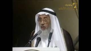 قصيدة الأديب د. عبدالله الصالح العثيمين في الإمام الألباني في حفل توزيع جائزة الملك فيصل العالمية