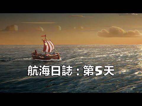 部落衝突 航海日誌:第5天
