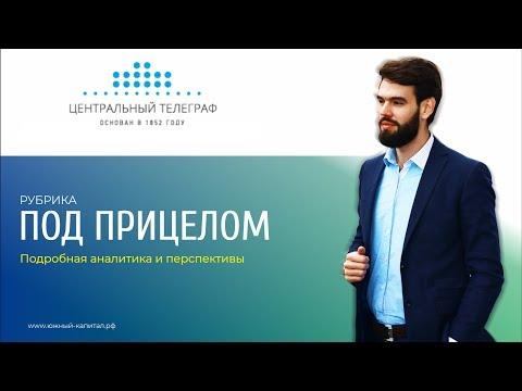 Центральный Телеграф (CNTLP) - 41% доходности