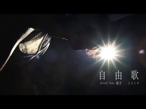 自由歌2019 - JerryC ft. 寫手 Official Music Video