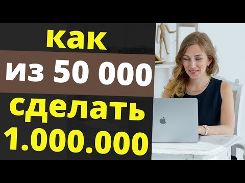 Как из 50 сделать 1000000?