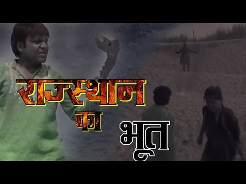 Registan Ka Bhoot (2017) New Released Full Hindi Movie | Latest Horror Movies 2017 Full Movie