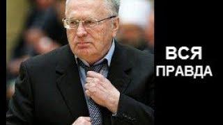 Жириновский Рассказал Всю Правду О Пожаре В Кемерово ТЦ Зимняя Вишня