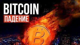 Биткоин падение и план торгов по BTCUSD! Новости биткоин
