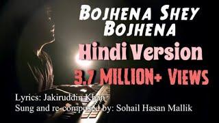 Na Jana Mere Humsafar | Bojhena Shey Bojhena Hindi Version | Sohail Hasan Mallik | Jakiruddin Khan
