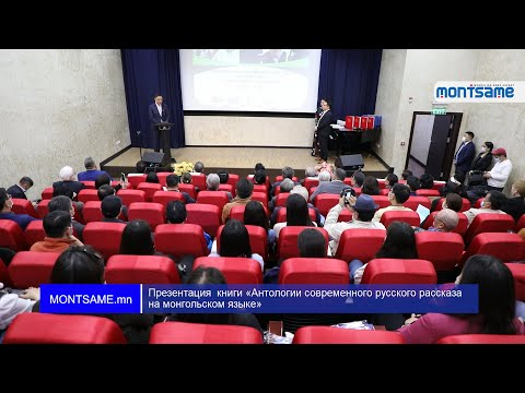 Презентация  книги «Антологии современного русского рассказа на монгольском языке»