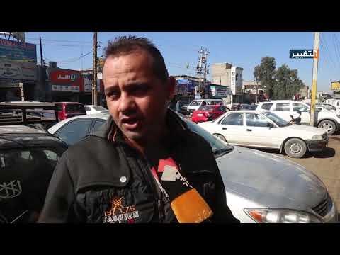 شاهد بالفيديو.. أصحاب ورش الصيانة في بغداد يتوقفون عن العمل بعد منع استيراد السيارات المتضررة