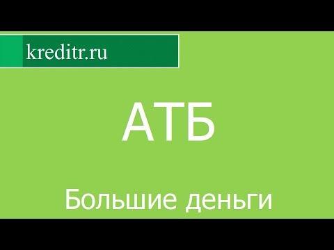 АТБ обзор кредита «Большие деньги» условия, процентная ставка, срок