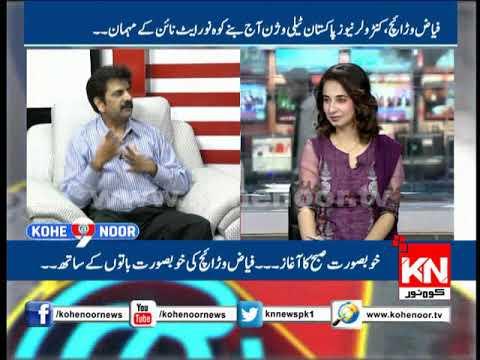 10 August 2018 Kohenoor@ 9 | Kohenoor News Pakistan