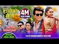 Rato Tika Deutalai Pujesi | रातो टिका देउतालाई पुजेसी- Ramji Khand & Tika Pun - Lok Dohori Song 2078