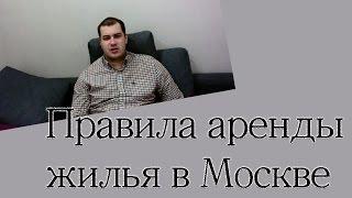 Аренда жилья в Москве.Аренда квартиры в Москве.Снять квартиру в Москве.