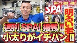 【週刊SPA!掲載】長生きしたければ筋肉小太り!これには深い意味がある!