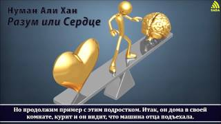 "Нуман Али Хан ""Сердце и разум"""