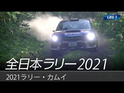 ARK ラリー・カムイ2021 (全日本ラリー選手権)スバルチームの走りをまとめたダイジェスト動画