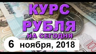 Курс доллара на сегодня, курс рубля на сегодня (обзор от 6 ноября 2018 года)