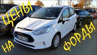 Ford цена авто из Литвы, ноябрь 2018.