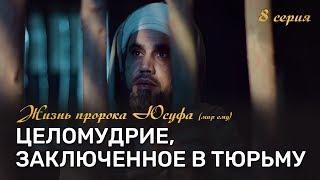 Целомудрие, заключённое в тюрьму | История пророка Юсуфа (мир ему) [8-20]