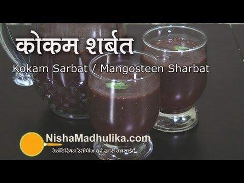 Kokam Sherbet – Kokam Sherbet Recipe