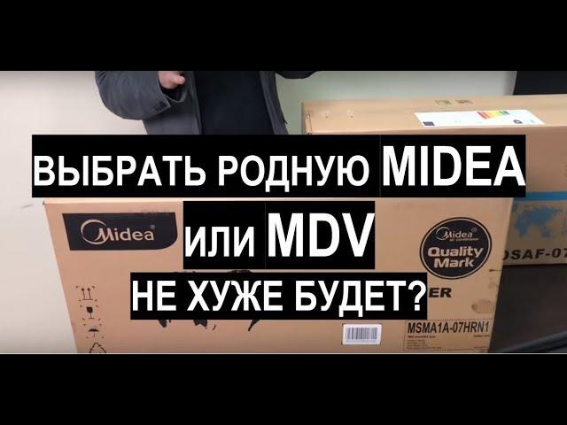 Сравнение Midea и MDV