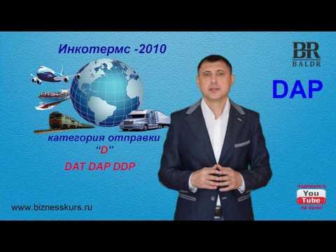 DAP | Условия поставки товара | Инкотермс 2010