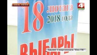 Новости Гродно. Выборы в регионах. 18.02.2018