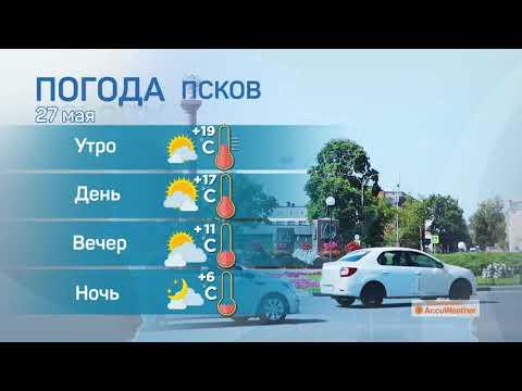 Прогноз погоды / 27.05.2020