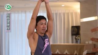 健身活力Show 居家運動 5分鐘 超脊健康操 by 健身運動協會