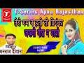 Singer - Manraj  diwana|| new Rajasthani song|| T Series Apna Rajasthan|| Manraj Deewana song MP3|| video download