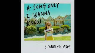 STANDING EGG - 나만 알고 싶은 노래