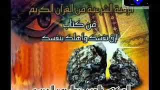 рукиа шариа | ruqyah | الرقية الشرعية