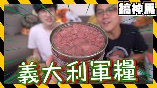 【軍糧系列】純牛肉果凍?超奢華義大利軍糧!