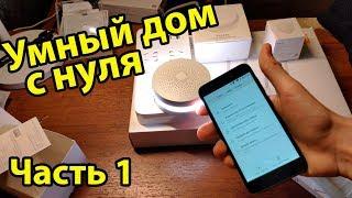 УМНЫЙ ДОМ Xiaomi / С ЧЕГО НАЧАТЬ? - ШЛЮЗ / ДАТЧИКИ / КАК ВСЕ РАБОТАЕТ / НАСТРОЙКА