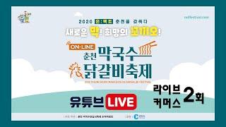 춘천막국수닭갈비축제 라이브커머스 2회