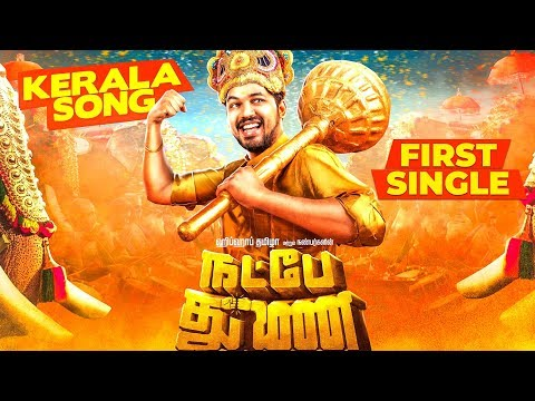 Natpe Thunai - Kerala Song | First Single! | Hip Hop Tamizha | Sundar C