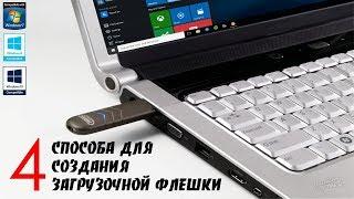 Как сделать загрузочную флешку для установки Windows 10, 8, 7