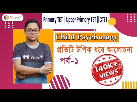 Child Psychology and Pedagogy   Part 1    Primary Tet    Upper Primary Tet    CTET    By Barna Madam