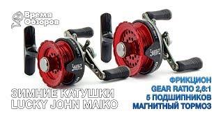 Катушки для зимней рыбалки lucky john maiko
