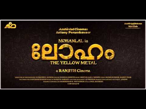 Loham Malayalam movie song released- sung by actress Mythili
