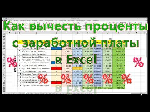 Урок № 12 Как вычесть НДФЛ в Excel?