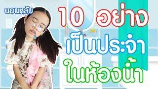 10 อย่างเป็นประจำ ตอน : ในห้องน้ำ 😂| Jaoplawann Story 🐳