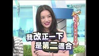2011.01.28康熙來了完整版 超夯電影女明星來了
