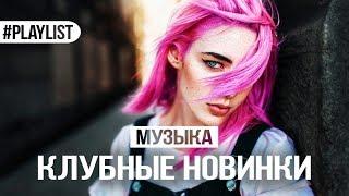 КЛУБНЫЕ НОВИНКИ 🍇 НОВАЯ МУЗЫКА 2018 🍇 ПЛЕЙЛИСТ