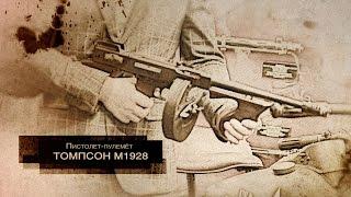Пистолет-пулемёт Томпсон М1928