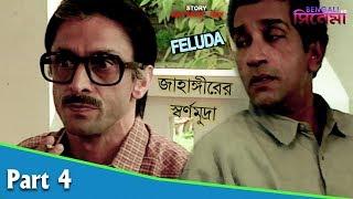 Jahangirer Swarna Mudra   জাহাঙ্গীরের স্বর্ণমুদ্রা   Bengali Movie Part 04   Sabyasachi Chakraborty