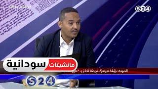 حملة سياسية جديدة تدفع بغازي صلاح الدين مرشحا للرئاسة مانشيتات سودانية